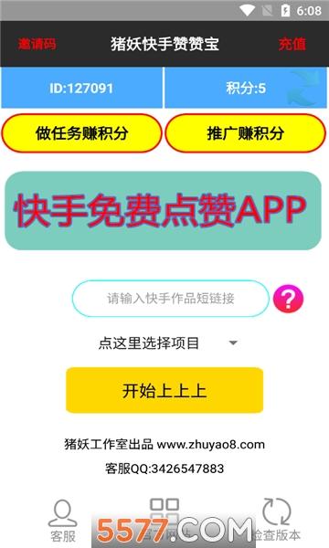 猪妖快手赞赞宝软件免费版截图1