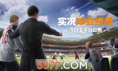 实况球会经理最新版本2020版
