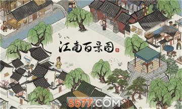 江南百景图正式版(附兑换码和攻略)