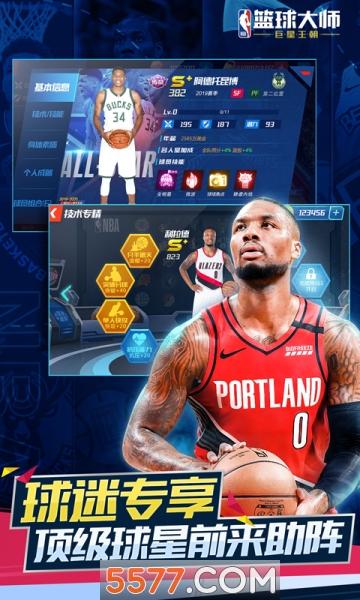NBA篮球大师全明星版