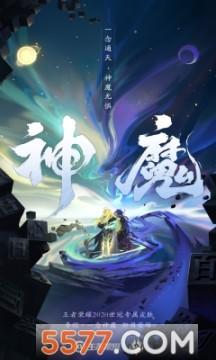 王者荣耀李信一念神魔世冠2020版本