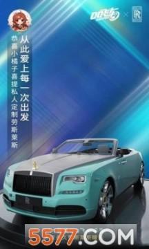 QQ飞车手游公测两周年版本