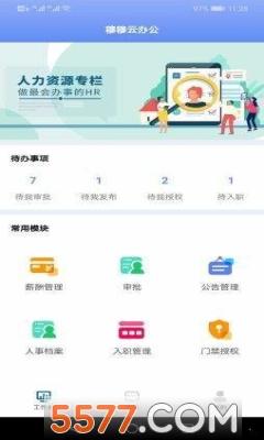 穆穆云办公app