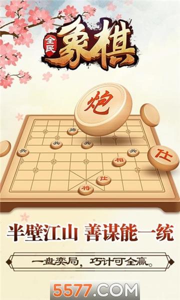 全民象棋官方版