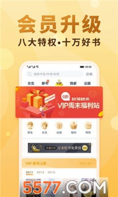 斋书苑app