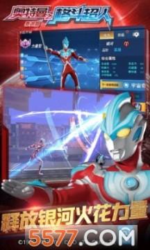 奥特曼之格斗超人极速版