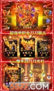 烈焰荣耀2传奇版本