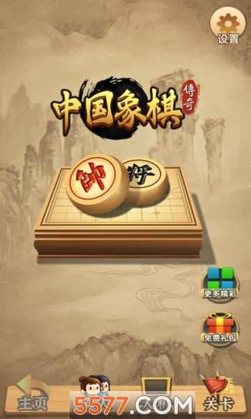 中国象棋传奇安卓版