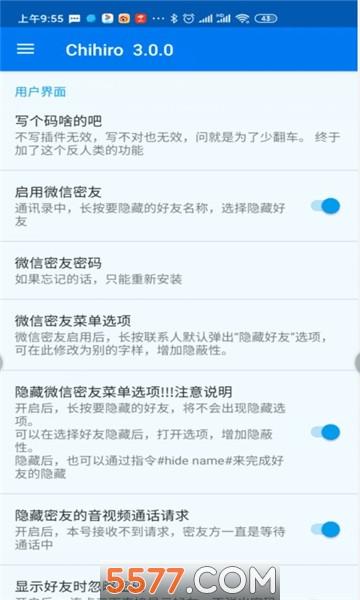 wechat chums微信密友3.0版本