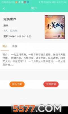 七点小说app手机版