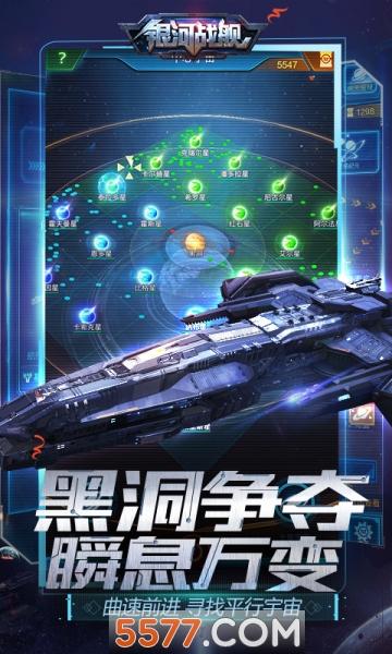 银河战舰变态版