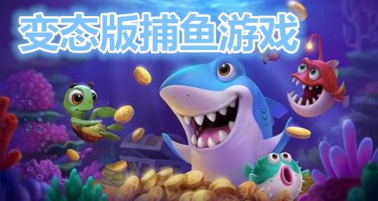 变态版捕鱼游戏