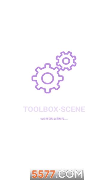 scene工具箱酷安官方版截图2
