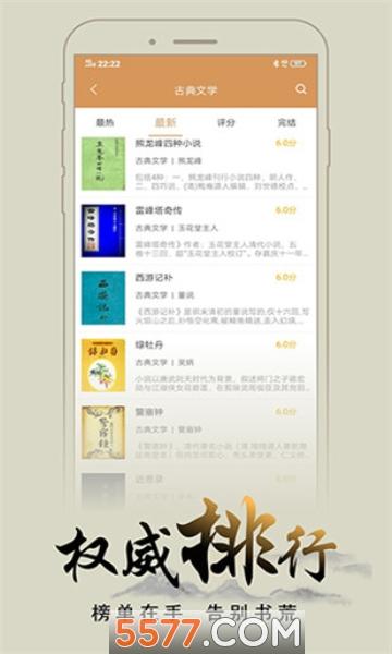 猴子小说阅读器免费版