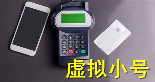 手机虚拟小号平台_手机虚拟小号类似软件