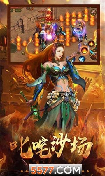 龙城争霸高爆版传奇手游官方版截图1