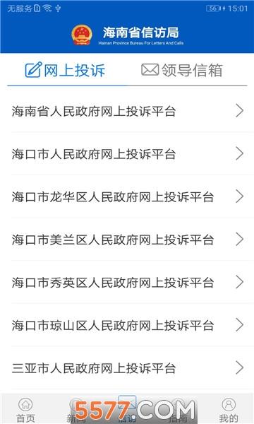 海南信访查询平台官方版截图2
