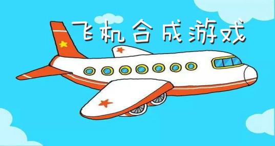 飞机合成游戏