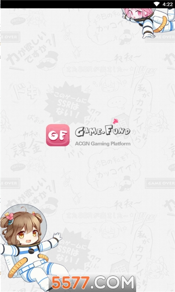 gf游戏盒子官方版截图0