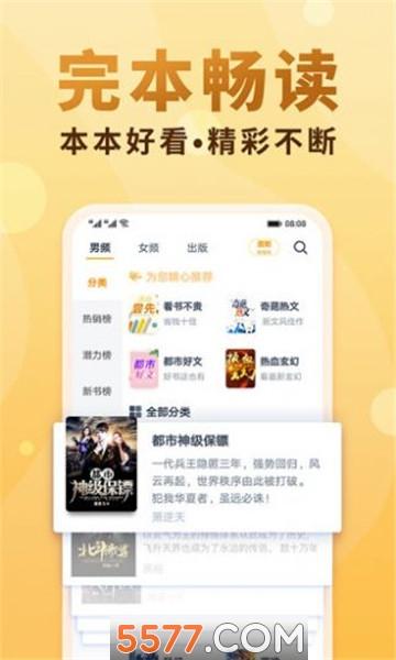斋书苑app截图2
