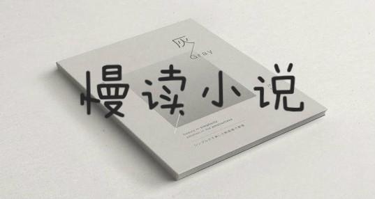 慢读小说免费版下载_慢读小说极速版
