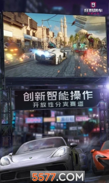 狂野飙车9手机游戏截图3