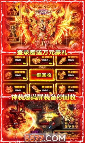 烈焰荣耀之裁决之刃传奇游戏截图2