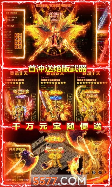 烈焰荣耀之裁决之刃传奇游戏截图3