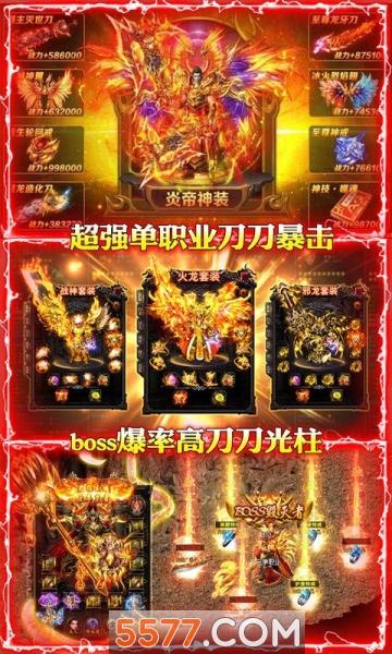 烈焰荣耀之裁决之刃传奇游戏截图4