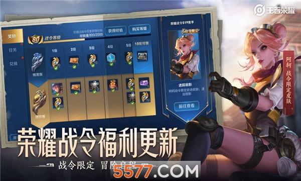 王者荣耀0元卡点券2020最新版截图2