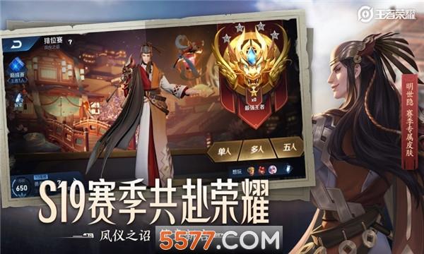 王者荣耀0元卡点券2020最新版截图3