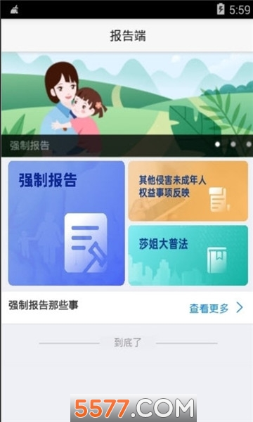 重庆强制报告苹果版截图0