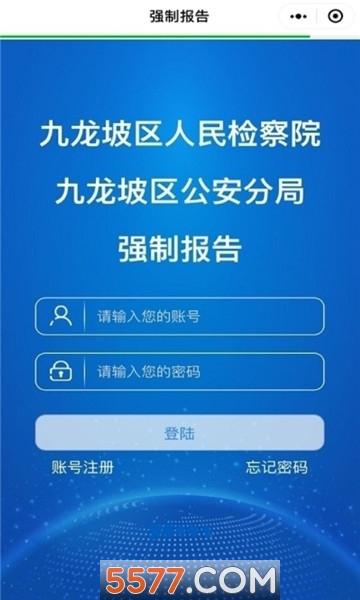 重庆强制报告苹果版截图1