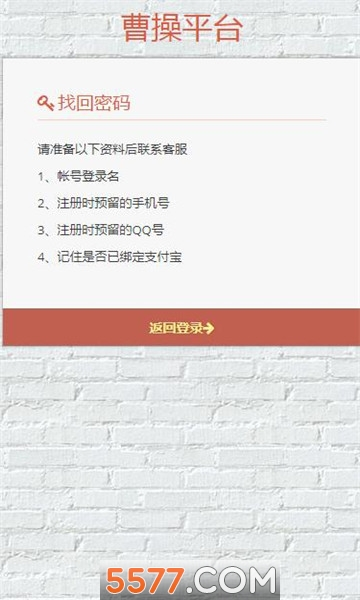 曹操接码赚钱官方版截图1