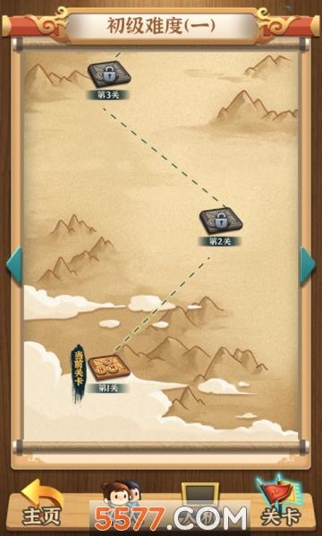 中国象棋传奇安卓版截图1