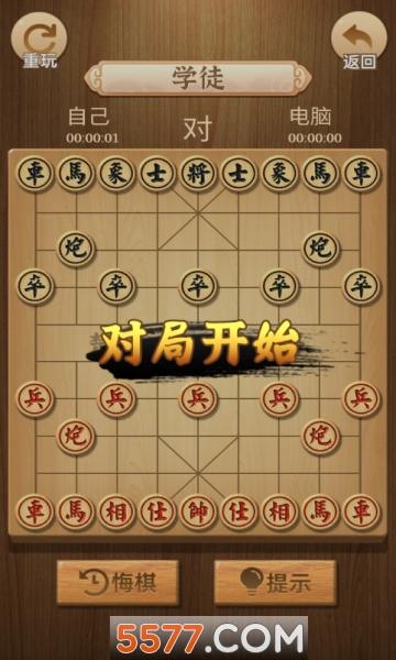 中国象棋传奇安卓版截图2