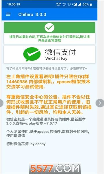wechat chums微信密友3.0版本截图0