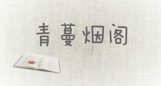 青蔓���w