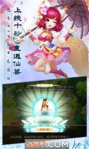 蜀山妖神传安卓版截图0