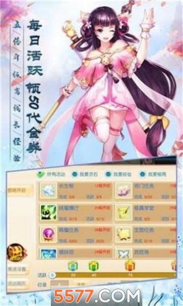 蜀山妖神传安卓版截图1