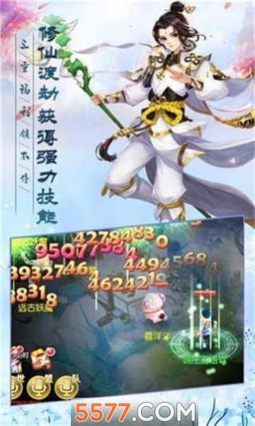 蜀山妖神传安卓版截图2