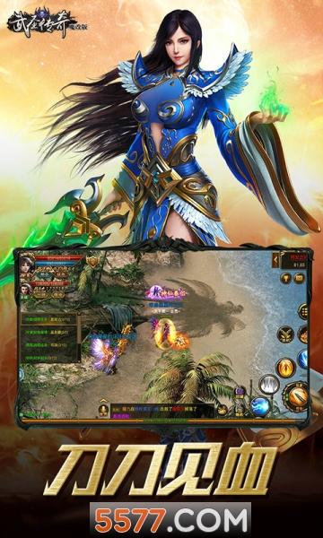 武圣传奇魔改版游戏截图2