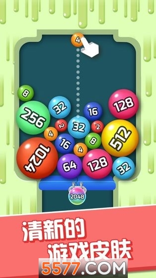 2048球球抽手机版截图1