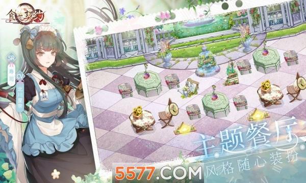 食之契约绯樱百物语最新版截图0
