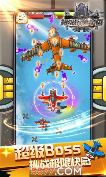 超级战机帝国手游截图0
