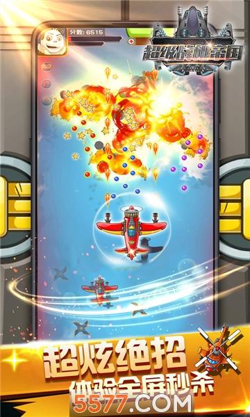 超级战机帝国手游截图2
