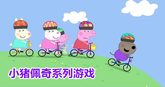 小猪佩奇系列