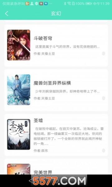 七点小说app手机版截图0