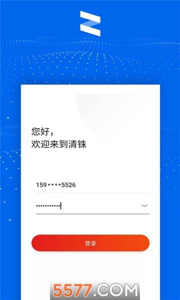 京东清铢登录软件截图0