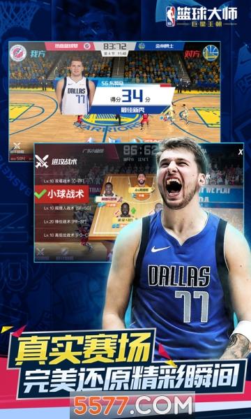 NBA篮球大师全明星版截图1